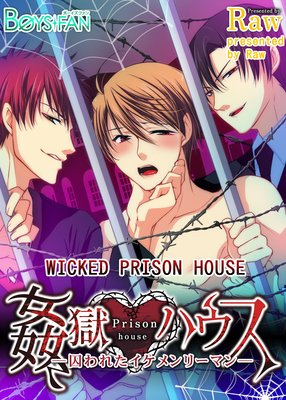 WICKED PRISON HOUSE: THE GOOD-LOOKING BUSINESSMAN PRISONER