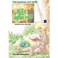 THE MAGICAL CAT GHEE Vol.1