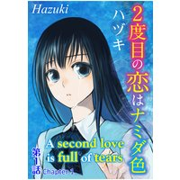 A second love is full of tears Chapter1