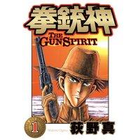 THE GUN SPIRIT Vol. 1