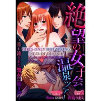 GIRLS-ONLY HOT SPRING TOUR OF DESPAIR -MOANS OF LOST VIRGINITY-