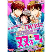 MARRIED TO TWINS -ATTACKED BY HANDSOME MEN FROM IN FRONT AND BEHIND! A NEW WIFE'S MATING BATTLE-