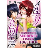 SUDDENLY LIVING TOGETHER -MORALS IN DISORDER-