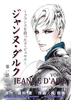 JEANNE D'ARC VOL.1