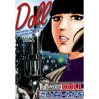 DOLL The Hotel Detective