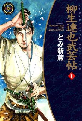 YAGYU RENYA, LEGEND OF THE SWORD MASTER