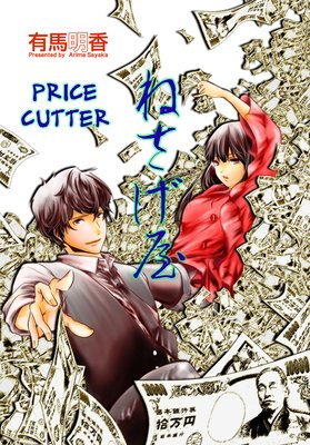 PRICE CUTTER 1