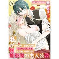 How I Became a Romance Novel Heroine (5)