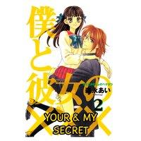 YOUR & MY SECRET 2