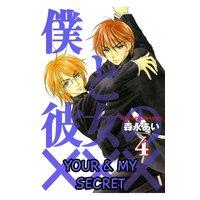 YOUR & MY SECRET 4