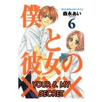 YOUR & MY SECRET 6