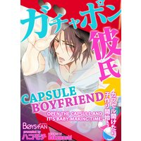 CAPSULE BOYFRIEND: OPEN THE CAPSULE AND IT'S BABY-MAKING TIME!