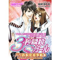 THE AGGRESSIVE GIRL'S 3-SECOND K.O. -THE RAILWAY LOVE SITUATION-