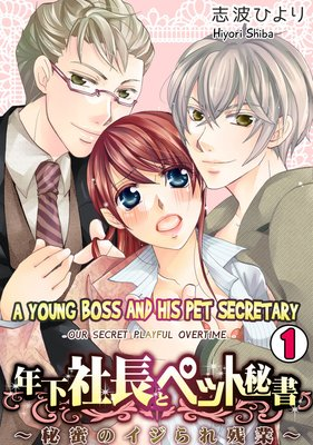 A YOUNG BOSS AND HIS PET SECRETARY -OUR SECRET PLAYFUL OVERTIME- (1)