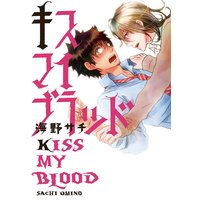KISS MY BLOOD
