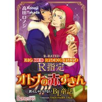 FORBIDDEN YAOI FAIRY TALE R-RATED: BIG RED RIDING HOOD