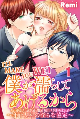 I'LL MAKE YOU WET -AN INDECENT ARRANGEMENT WITH A YOUNGER MAN- 1