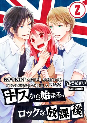 ROCKIN' AFTER SCHOOL - STARTING WITH A KISS (2)