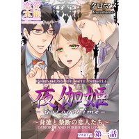 PRINCESS OF THE NIGHT -IMMORAL AND FORBIDDEN LOVERS-