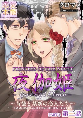 PRINCESS OF THE NIGHT -IMMORAL AND FORBIDDEN LOVERS- PART 2