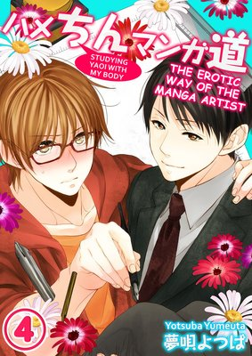 THE EROTIC WAY OF THE MANGA ARTIST - STUDYING YAOI WITH MY BODY - (4)