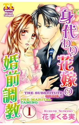 THE SUBSTITUTE BRIDE'S PRE-MARITAL TAMING CHAPTER 1
