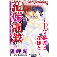 BRIDAL TRAINING -THE MASTER, THE SECRETARY, AND THE BRIDE.-