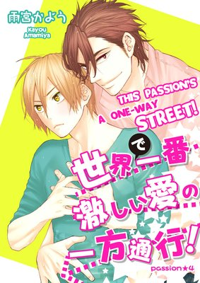 THIS PASSION'S A ONE-WAY STREET! PASSION 4