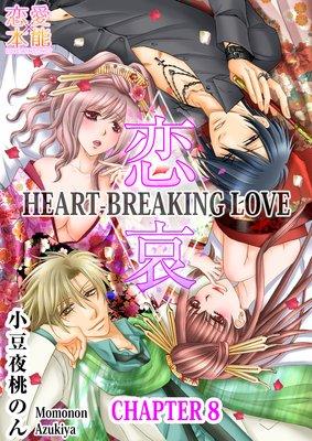 HEART-BREAKING LOVE -THE SHAPE OF FORBIDDEN LOVE- CHAPTER 8