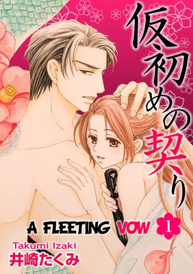 A FLEETING VOW CHAPTER 1