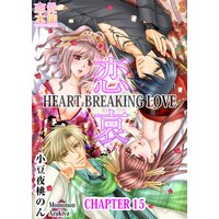 HEART-BREAKING LOVE -THE SHAPE OF FORBIDDEN LOVE- CHAPTER 15