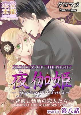 PRINCESS OF THE NIGHT -IMMORAL AND FORBIDDEN LOVERS- PART 8