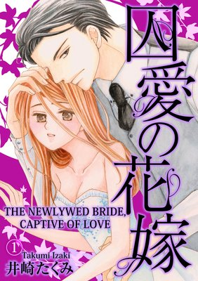 THE NEWLYWED BRIDE, CAPTIVE OF LOVE (1)