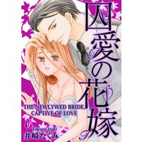 THE NEWLYWED BRIDE, CAPTIVE OF LOVE CHAPTER 9