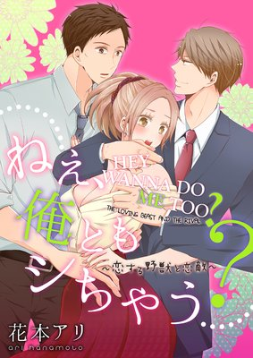 HEY, WANNA DO ME TOO? -THE LOVING BEAST AND THE RIVAL- (5)