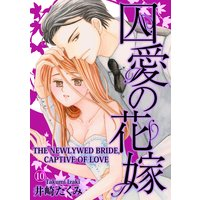 THE NEWLYWED BRIDE, CAPTIVE OF LOVE CHAPTER 10