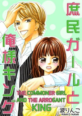 THE COMMONER GIRL AND THE ARROGANT KING cover