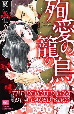 Love/Erotica