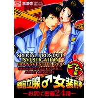 SPECIAL PROSTATE INVESTIGATION: TRANSVESTITE COP - STICKING CLOSE TO YOUR ASS AT MIDNIGHT VOL.4