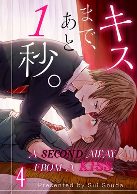 A SECOND AWAY FROM A KISS (4) cover