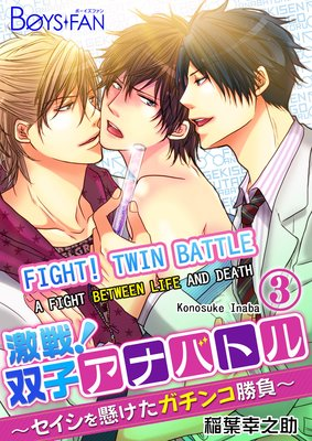 FIGHT! TWIN BATTLE: A FIGHT BETWEEN LIFE AND DEATH 3