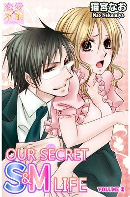 OUR SECRET S&M LIFE VOLUME 2