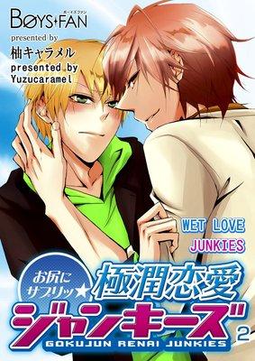WET LOVE JUNKIES 2