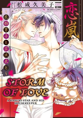 STORM OF LOVE