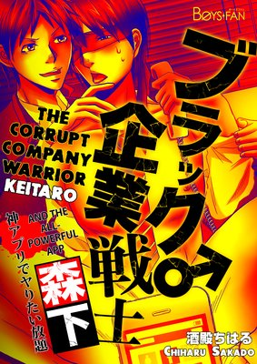 THE CORRUPT COMPANY WARRIOR, KEITARO, AND THE ALL-POWERFUL APP