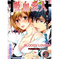 Bloody Lover: Forbidden Tryst (3)