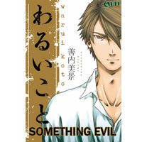 SOMETHING EVIL Chapter1