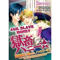 Jail Slave Honey---A straight salaryman put under house arrest by a jail-breaking brother in law