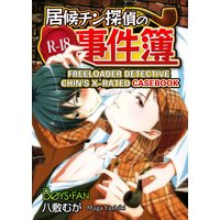 Freeloader Detective Chin's X-rated Casebook