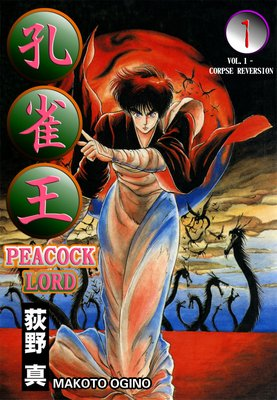 Peacock Lord Vol.1